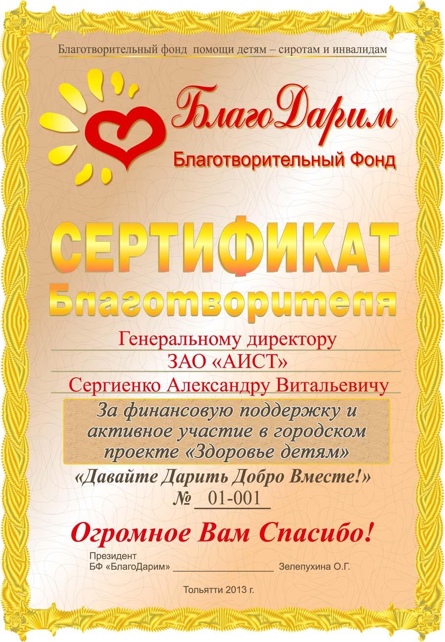 """Сертификат от БФ """"БлагоДарим"""" для компании """"АИСТ"""""""